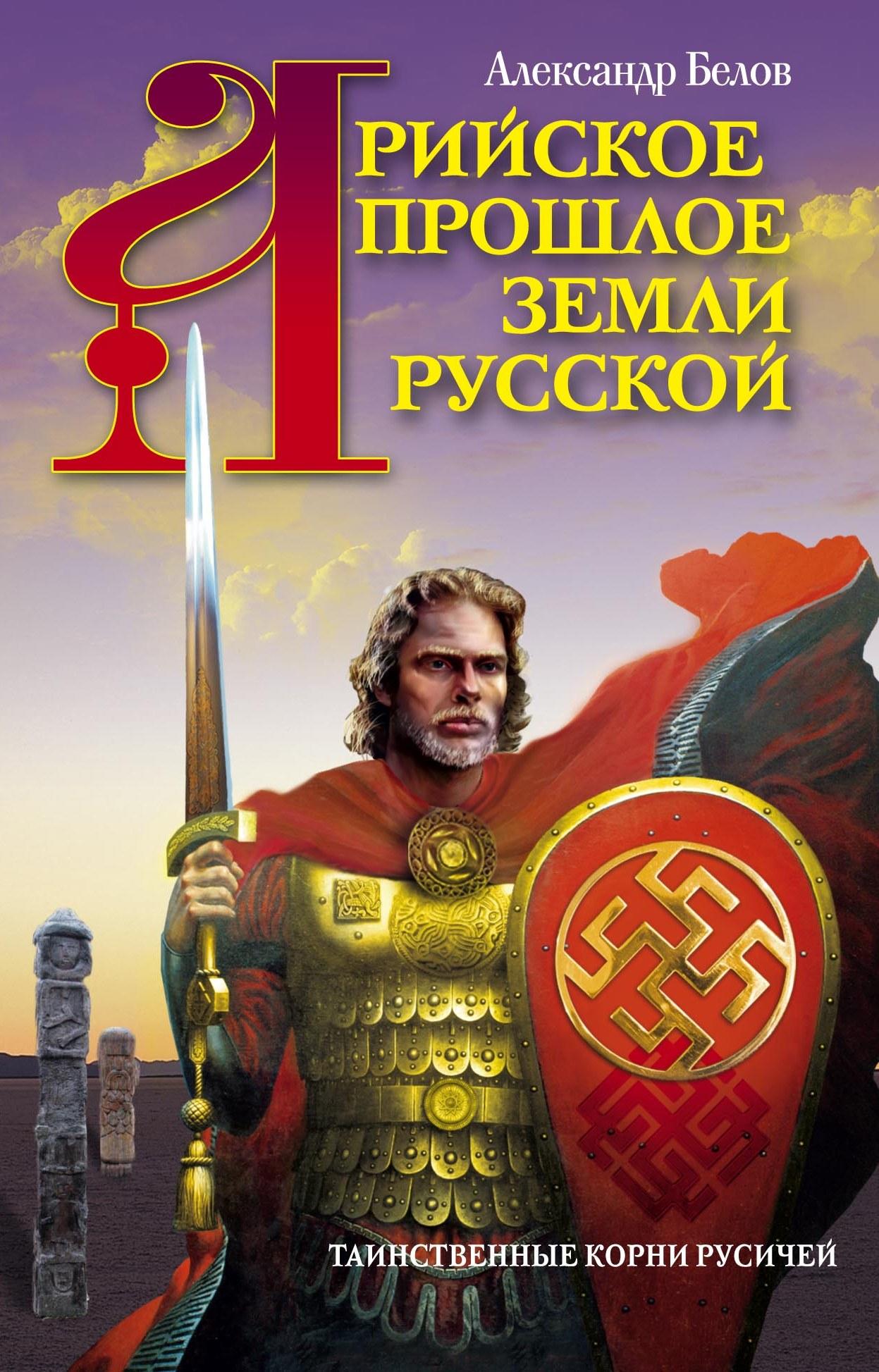 Арийское прошлое земли Русской. Таинственные корни русичей