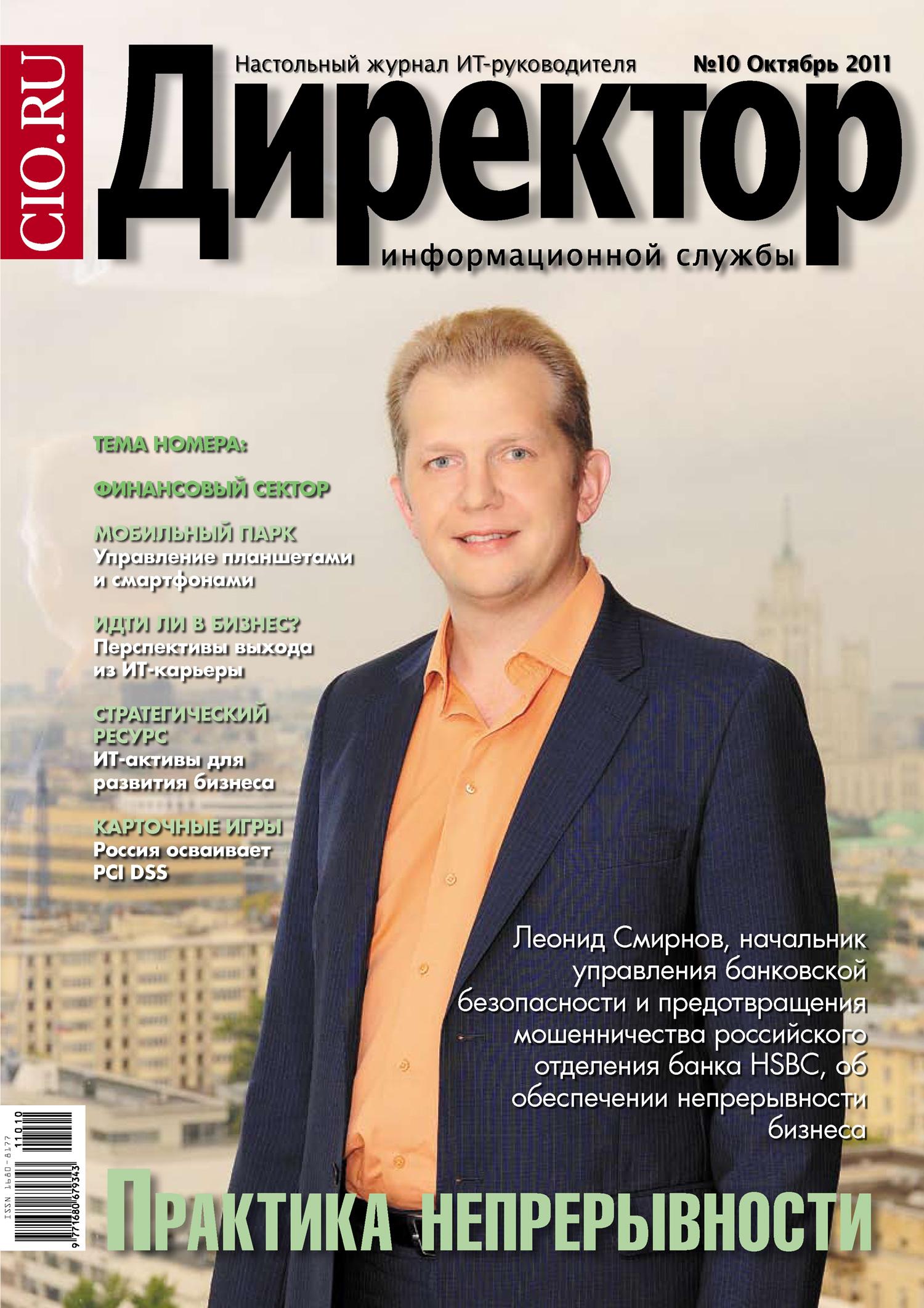 Директор информационной службы №10/2011