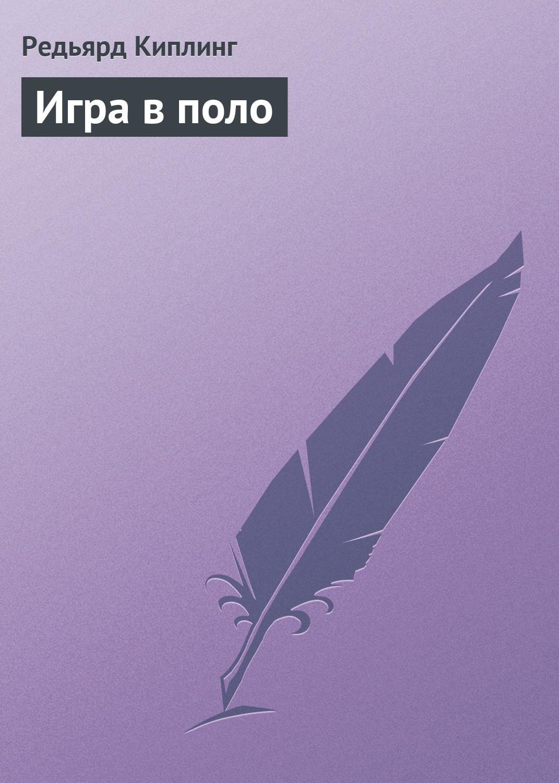 Редьярд Киплинг «Игра в поло»