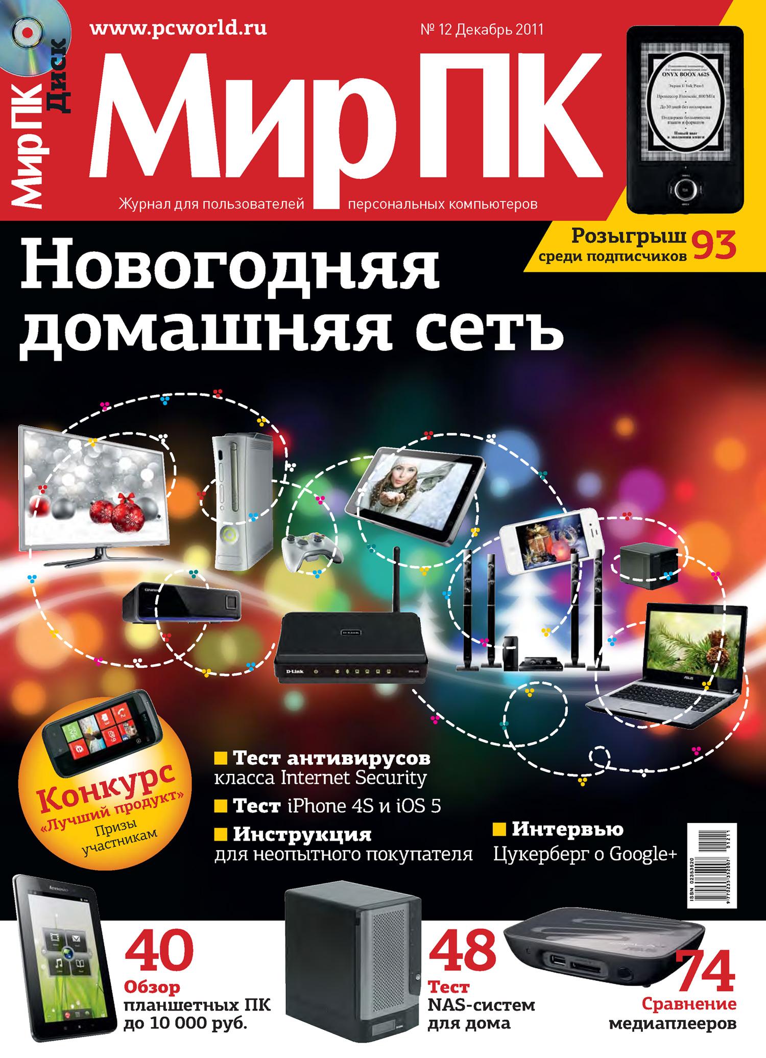 Журнал «Мир ПК» №12/2011