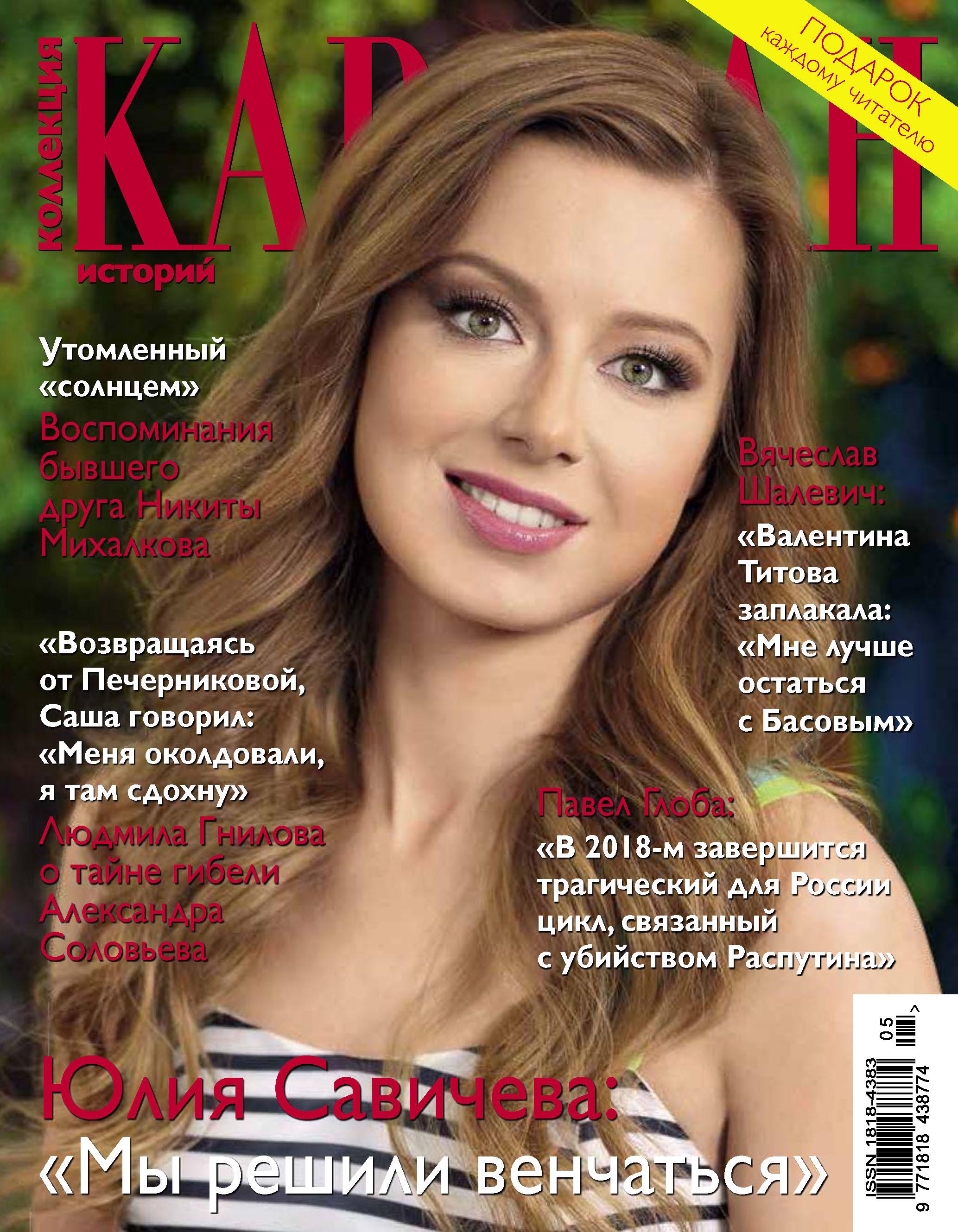 Коллекция Караван историй №05 / май 2014