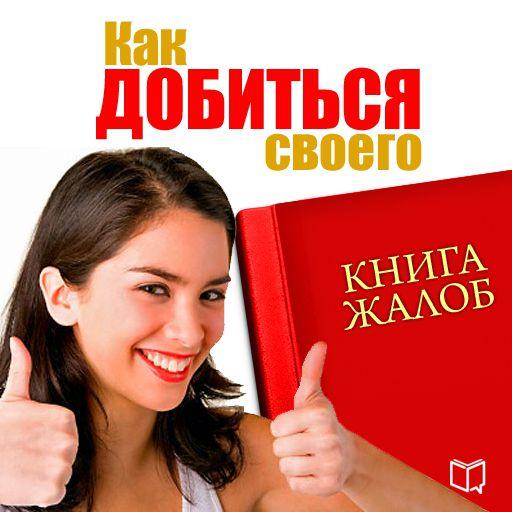 Книга жалоб. Как добиться своего