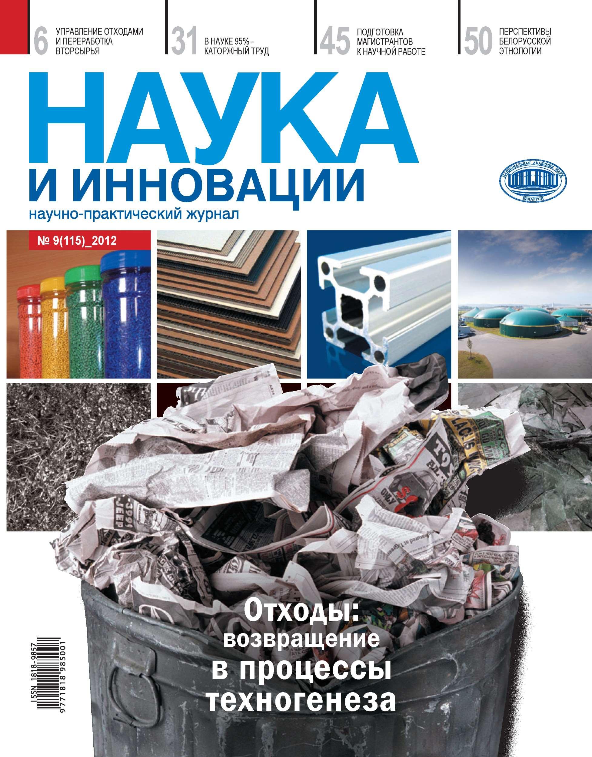 Наука и инновации №9 (115) 2012