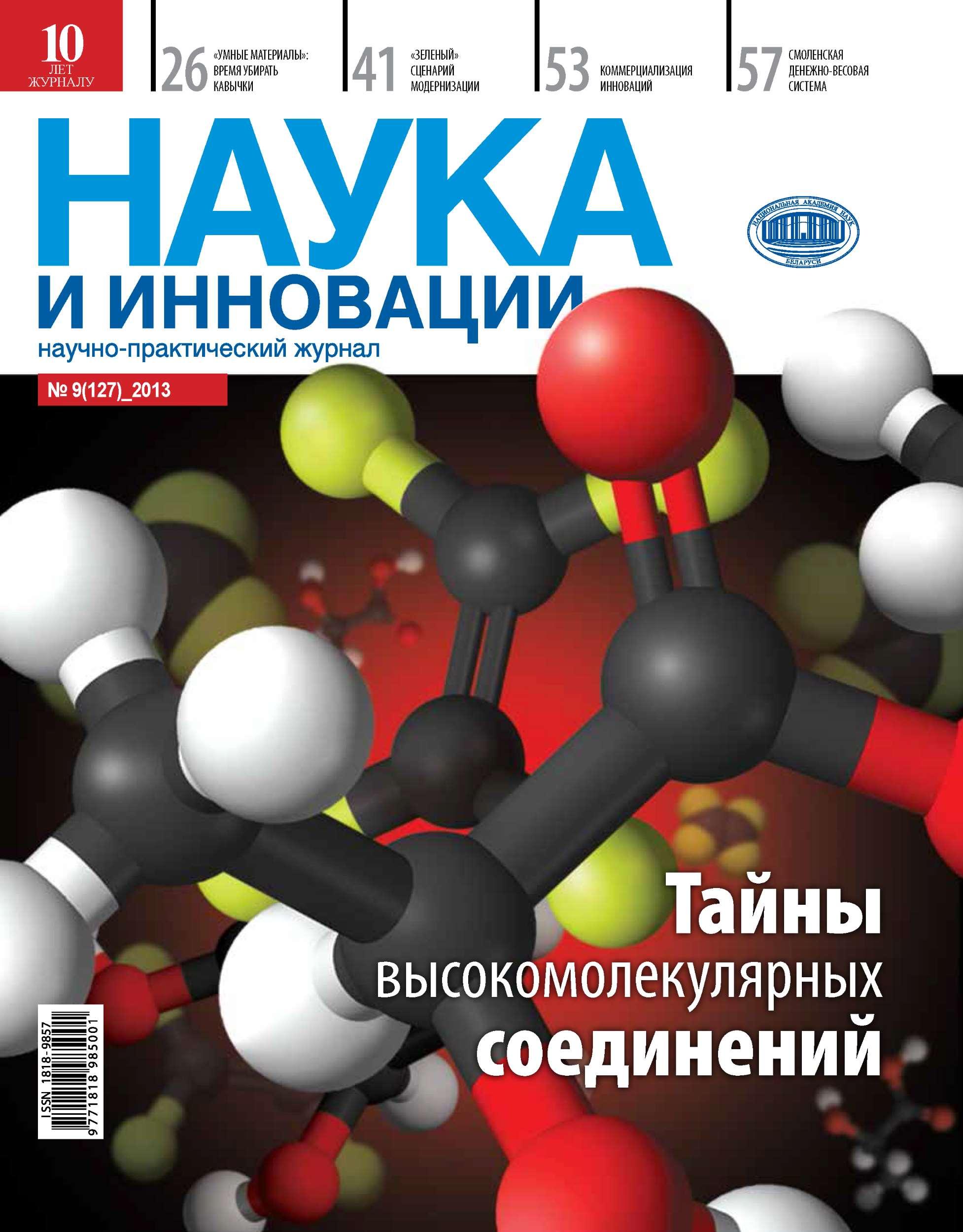 Наука и инновации №9 (127) 2013