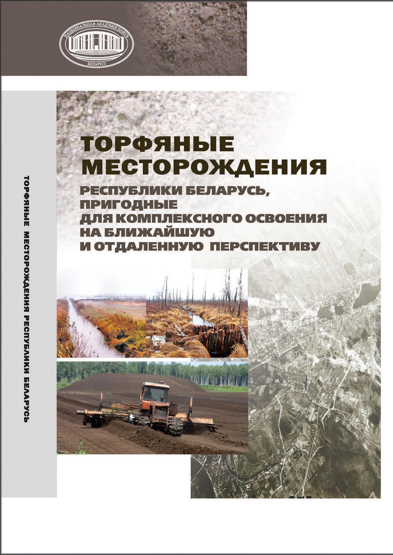 Торфяные месторождения Республики Беларусь, пригодные для комплексного освоения на ближайшую и отдаленную перспективу