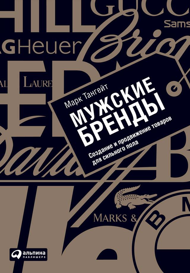 Мужские бренды. Создание и продвижение товаров для сильного пола