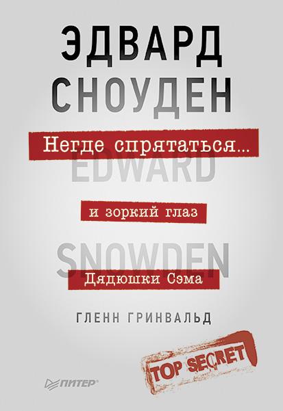 Гленн Гринвальд «Негде спрятаться. Эдвард Сноуден и зоркий глаз Дядюшки Сэма»