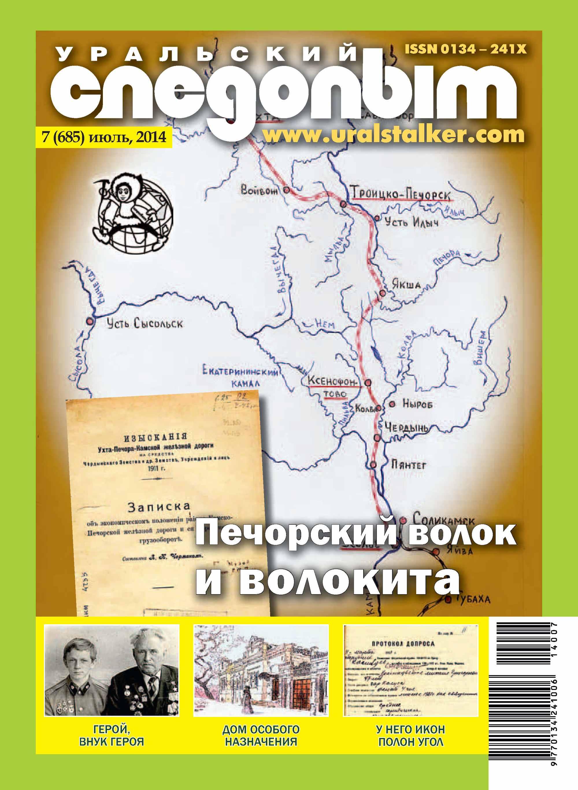 Уральский следопыт №07/2014