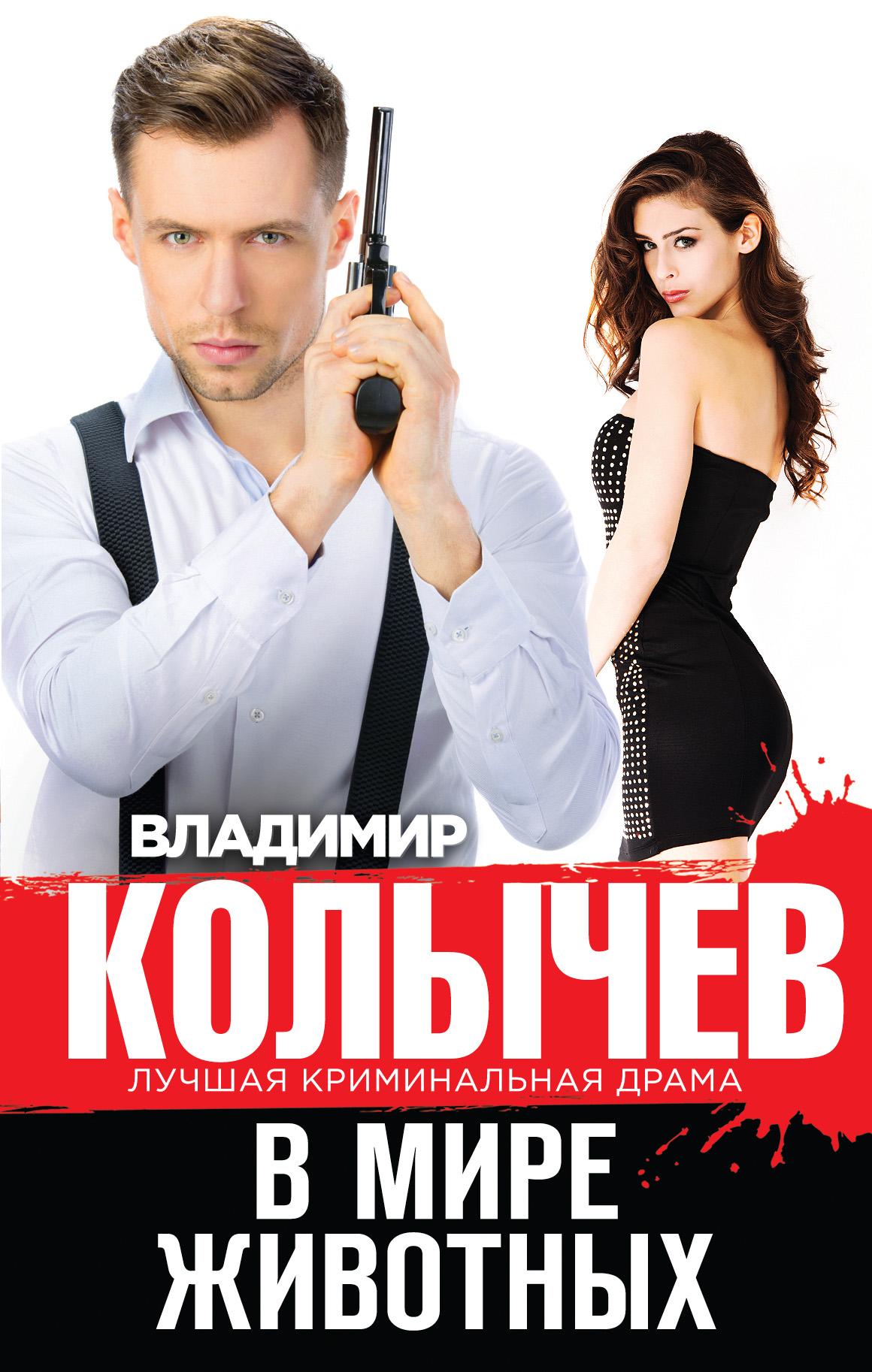 Владимир Колычев «В мире животных»