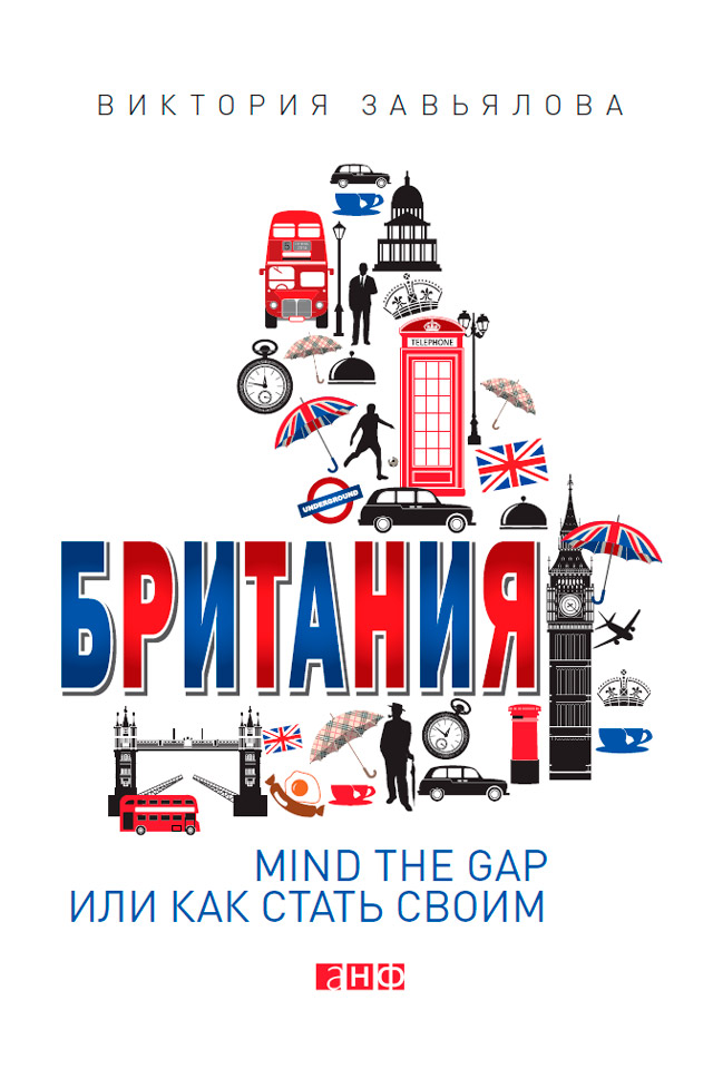 Британия. Mind the Gap, или Как стать своим