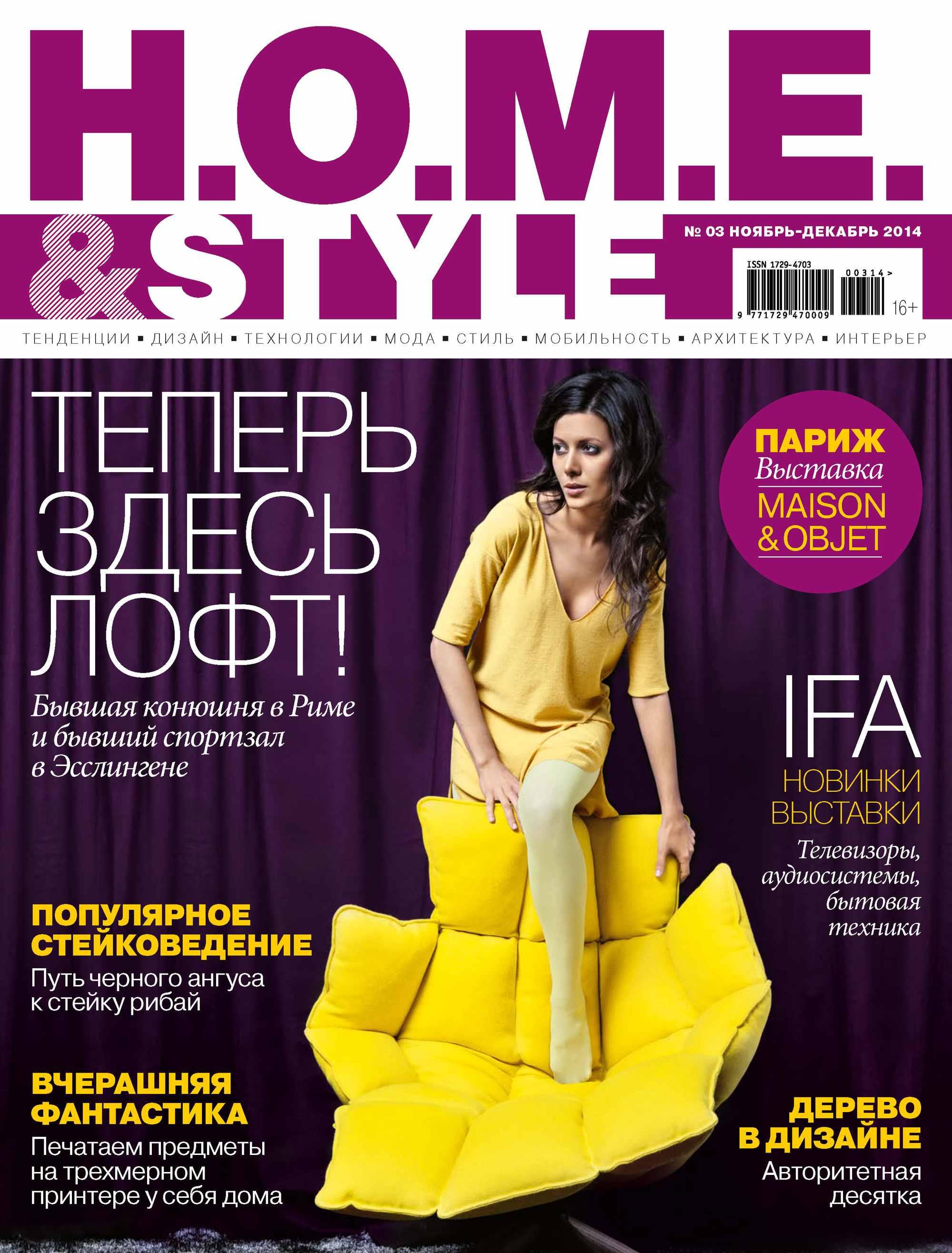 H.O.M.E.&Style№03/2014
