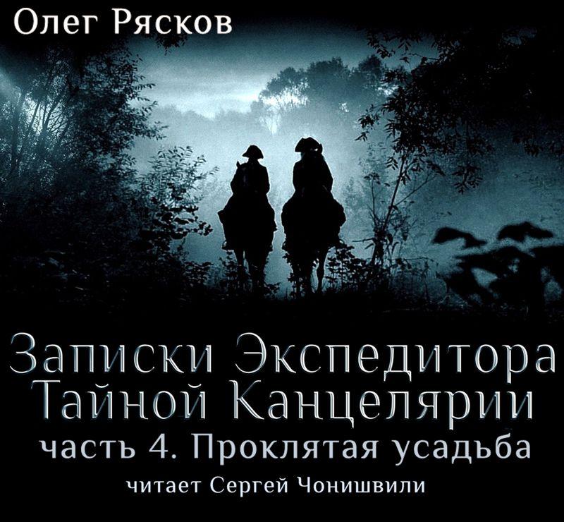 Записки экспедитора Тайной канцелярии. Проклятая Усадьба