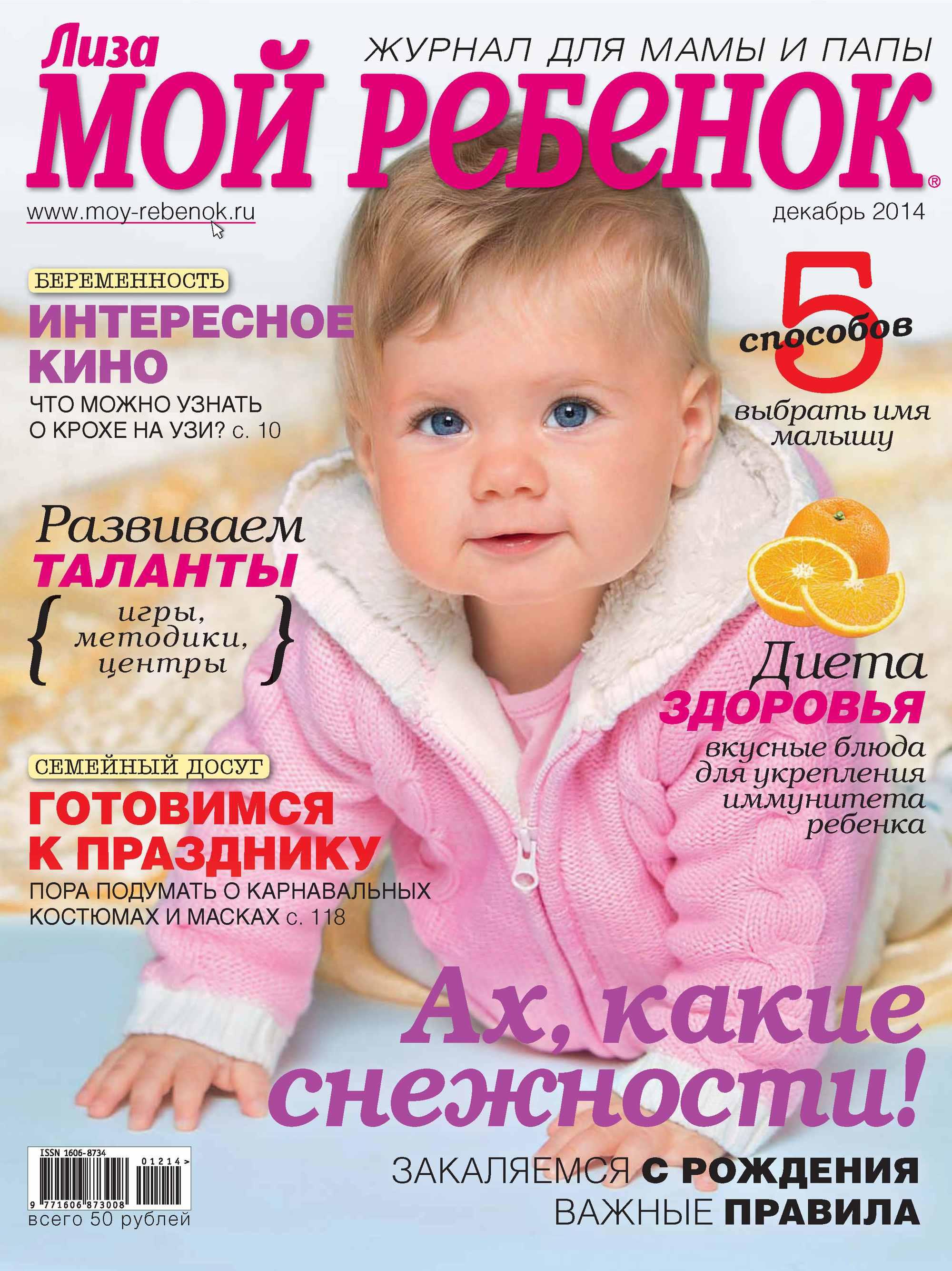 Журнал «Лиза. Мой ребенок» №12/2014