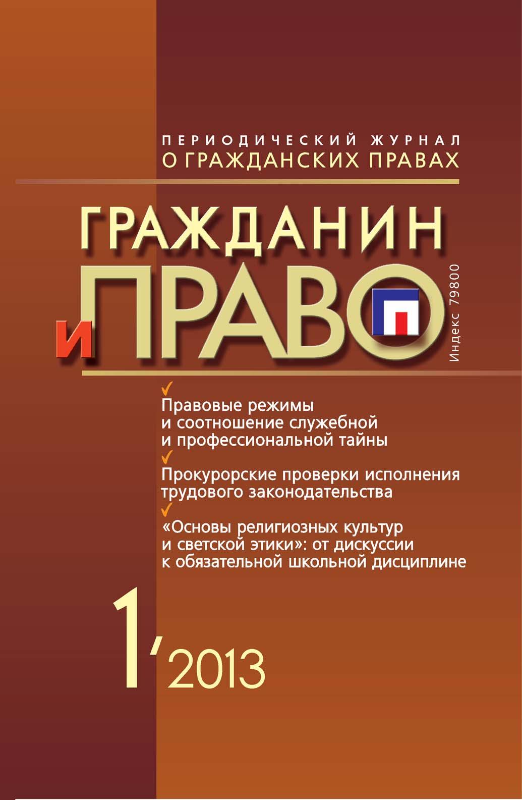 Гражданин и право №01/2013