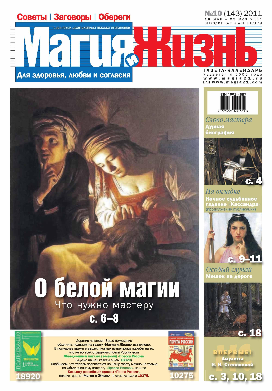 Магия и жизнь. Газета сибирской целительницы Натальи Степановой №10/2011