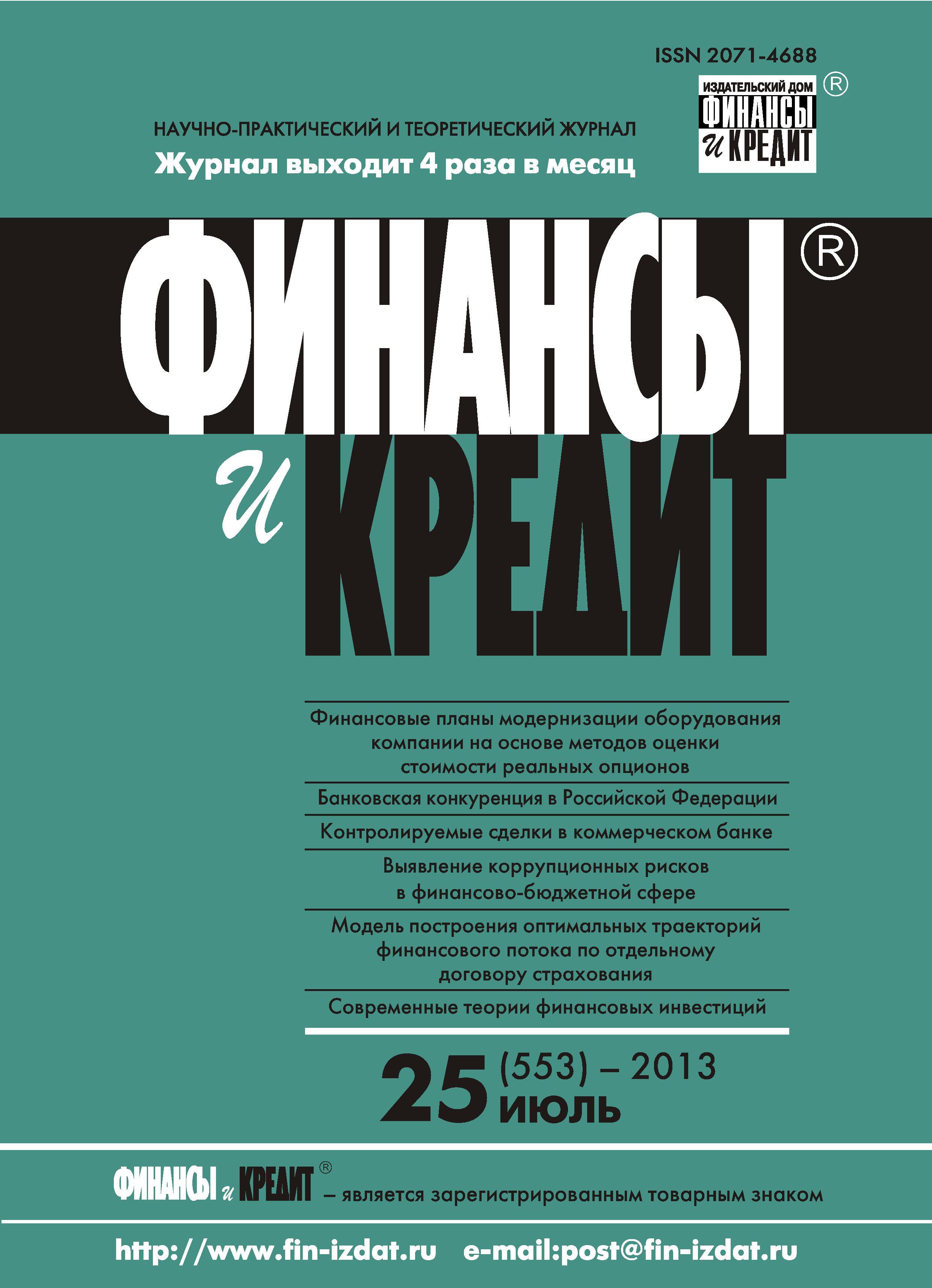 Финансы и Кредит № 25 (553) 2013