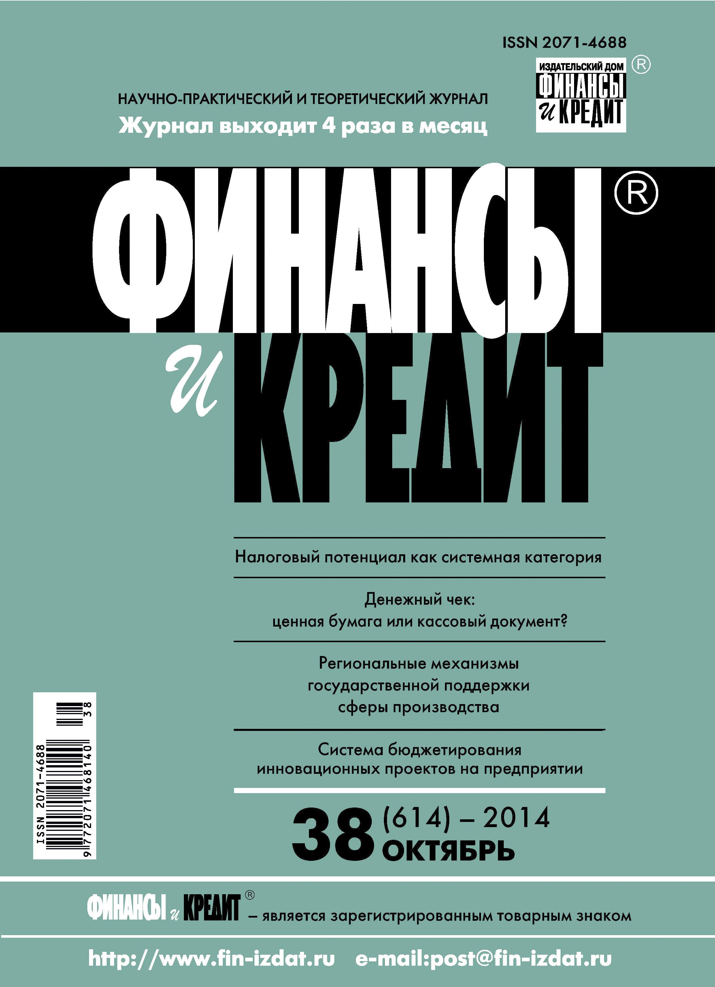 Финансы и Кредит № 38 (614) 2014