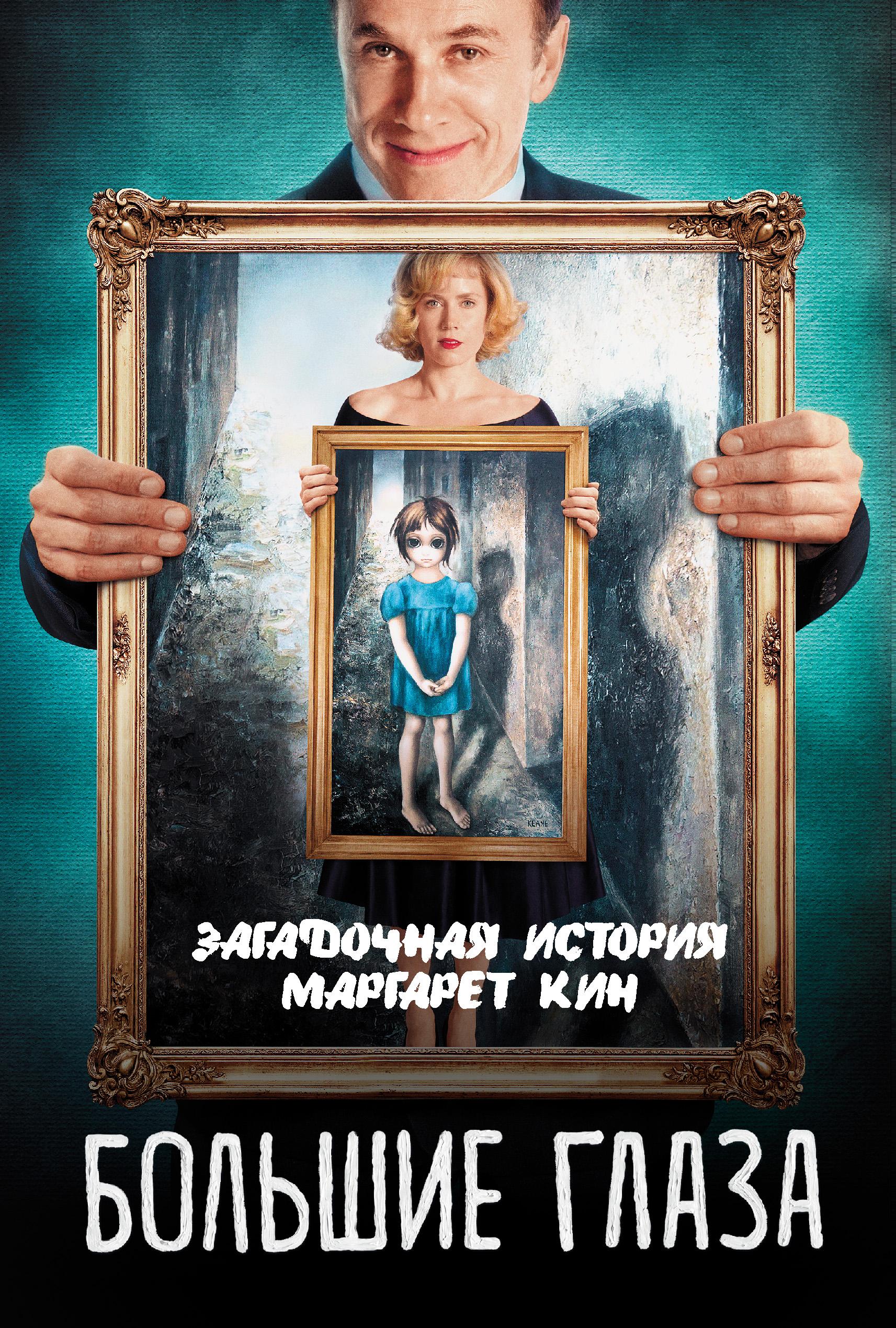 Светлана Кузина «Большие глаза. Загадочная история Маргарет Кин»