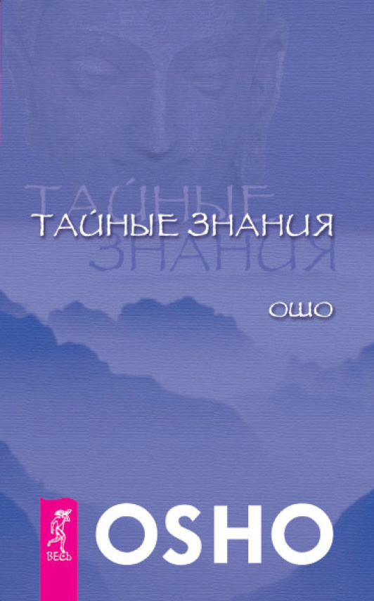 Бхагаван Раджниш (Ошо) «Тайные знания»