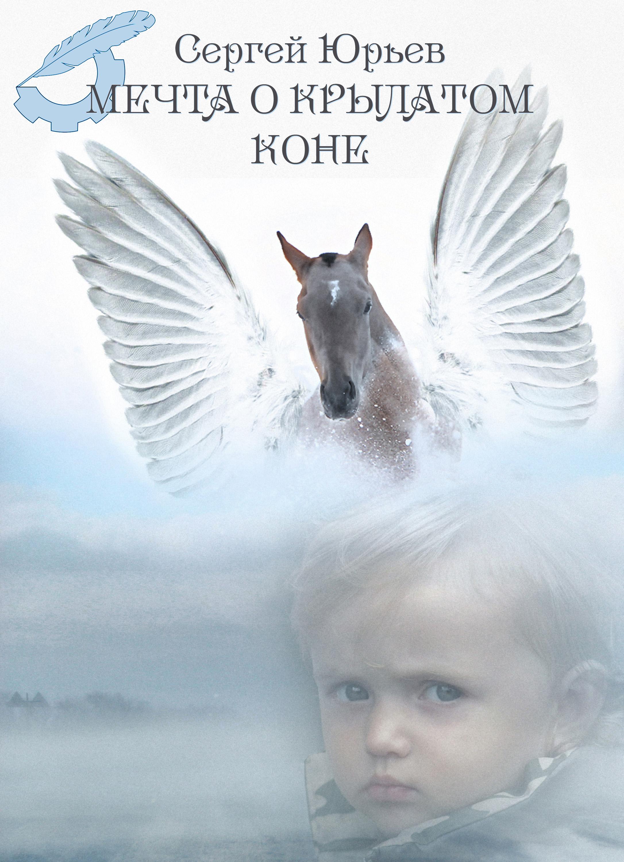 Мечта о Крылатом Коне (сборник)