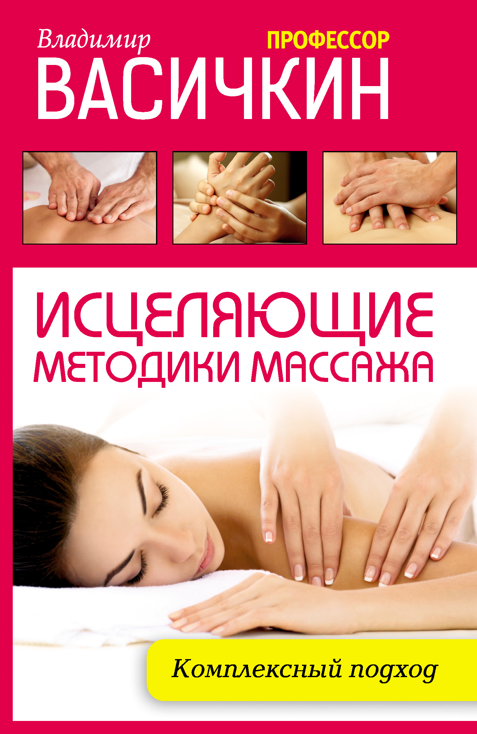 Владимир Васичкин «Исцеляющие методики массажа. Комплексный подход»
