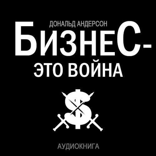 Бизнес – это война
