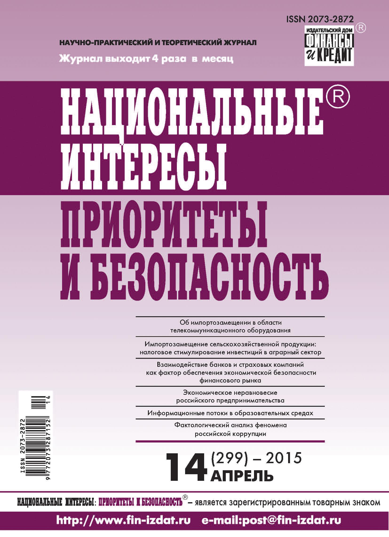 Национальные интересы: приоритеты и безопасность № 14 (299) 2015