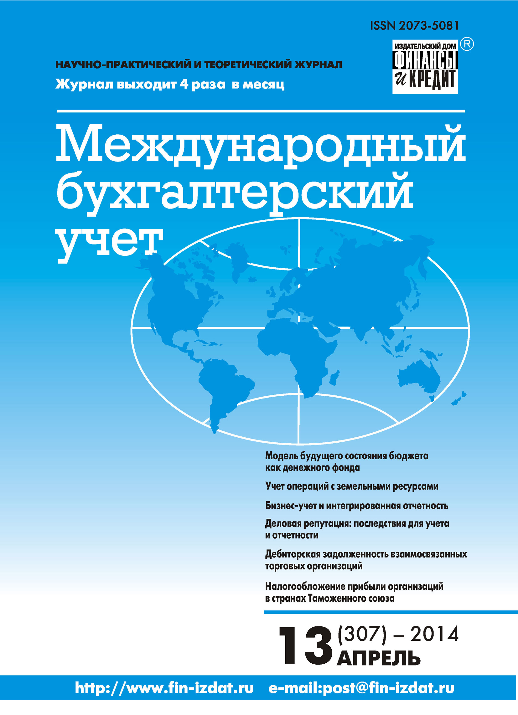 Международный бухгалтерский учет № 13 (307) 2014