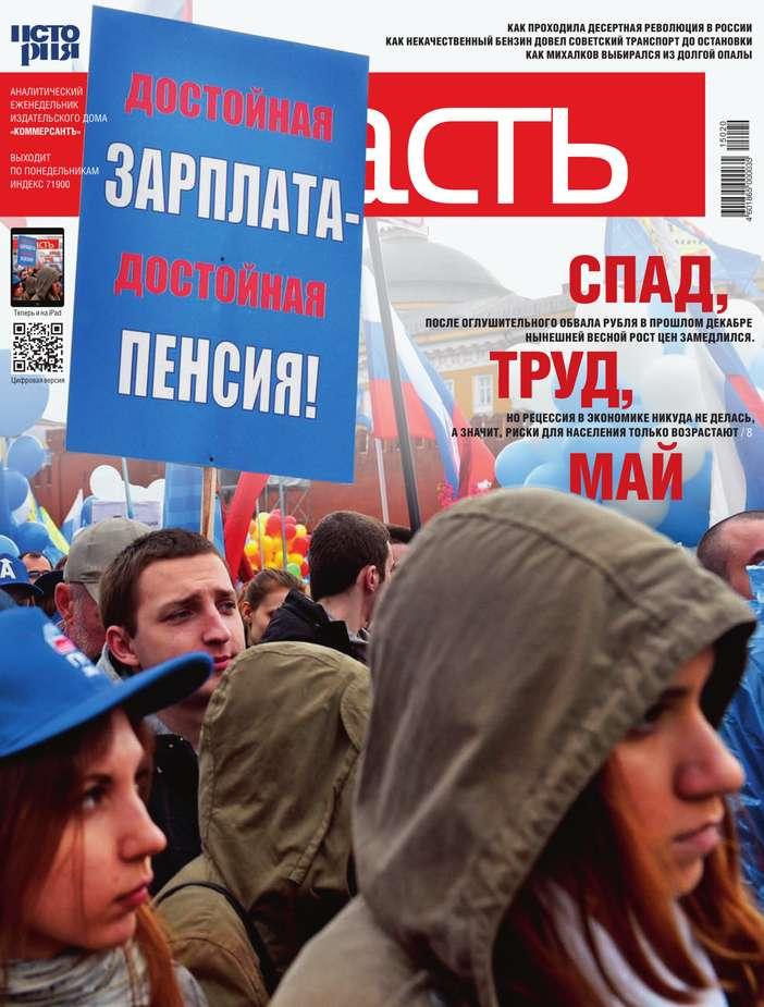 КоммерсантЪ Власть 17-18-2015