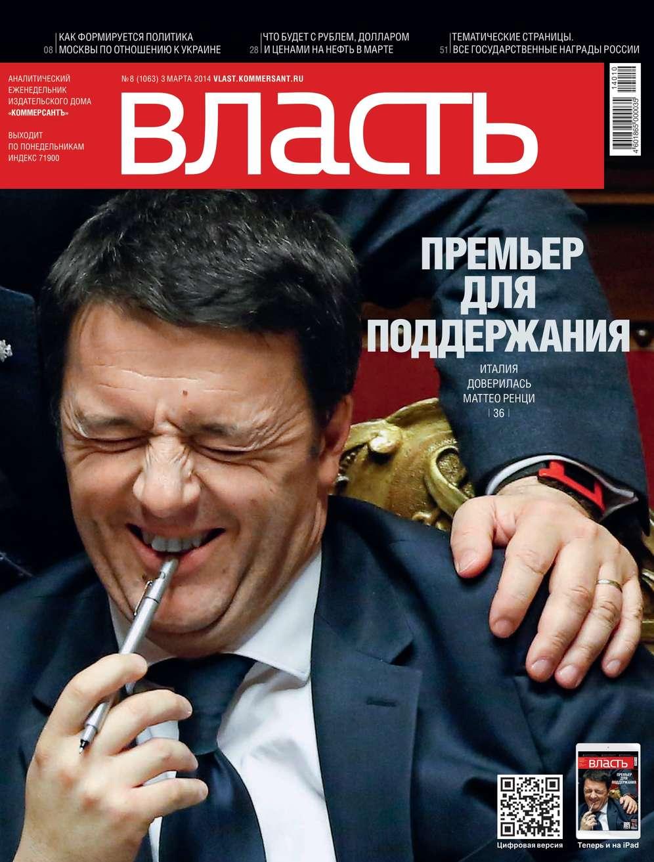 КоммерсантЪ Власть 08-2014