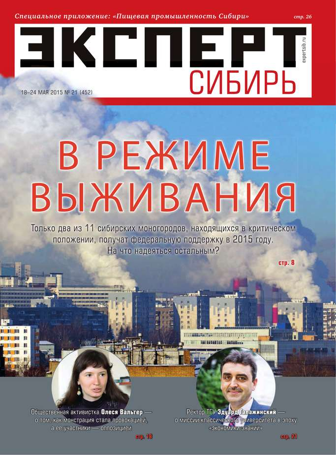 Эксперт Сибирь 21-2015