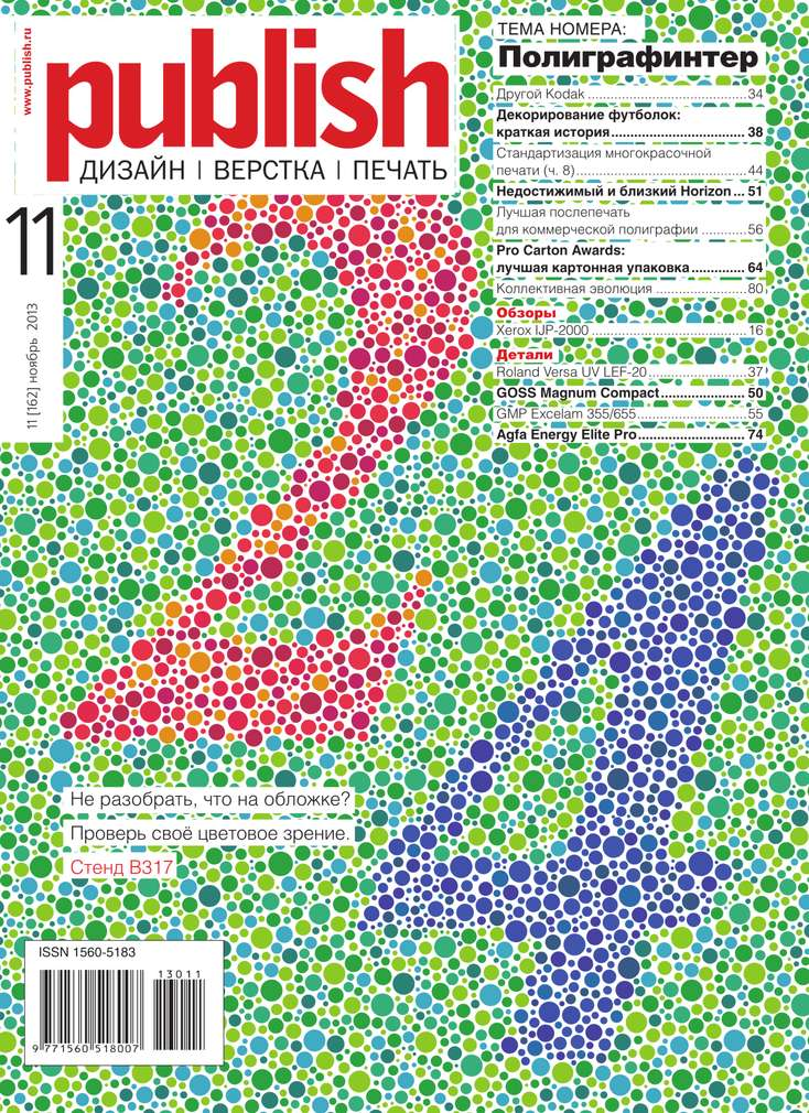 PUBLISH (Паблиш) 11-2013