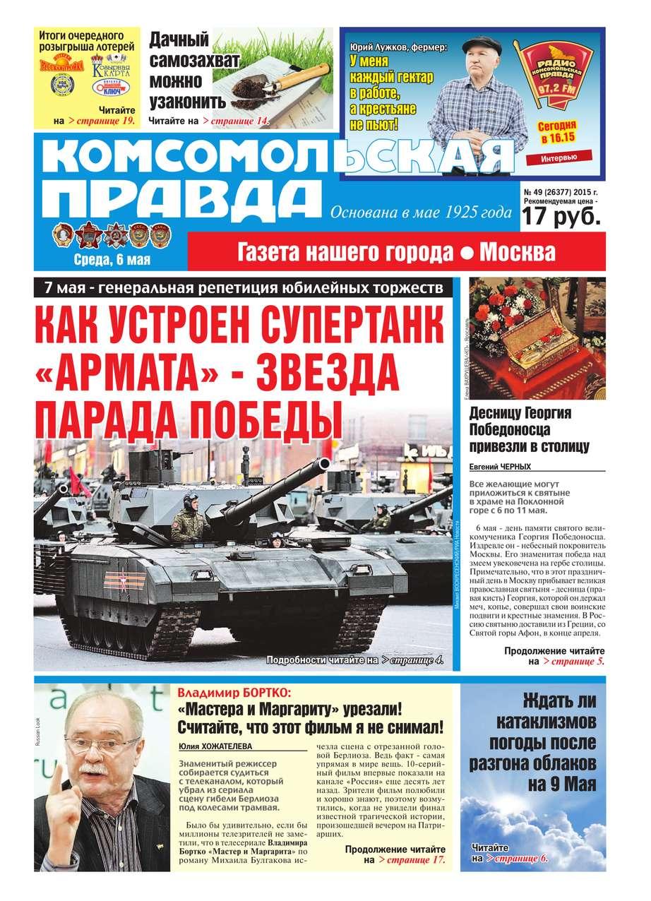 Комсомольская Правда. Москва 49-2015