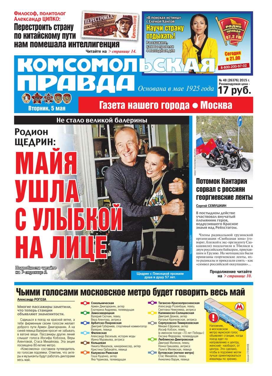 Комсомольская Правда. Москва 48-2015