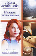 Электронная книга «Из жизни читательницы»