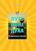 Электронная книга «Об энергетических структурах»