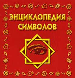 Электронная книга «Энциклопедия символов»