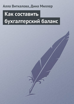 Электронная книга «Как составить бухгалтерский баланс»