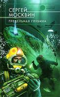 Электронная книга «Предельная глубина»