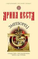 Электронная книга «Змееборец»