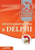 Электронная книга «Программирование в Delphi. Трюки и эффекты»