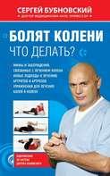 Электронная книга «Болят колени. Что делать?»