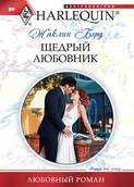 Электронная книга «Щедрый любовник»