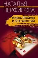 Электронная книга «Жизнь взаймы и без гарантий»
