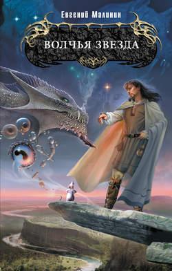 Электронная книга «Волчья звезда»