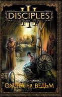 Электронная книга «Охота на ведьм»