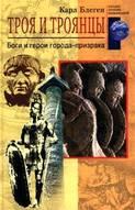 Электронная книга «Троя и троянцы. Боги и герои города-призрака»