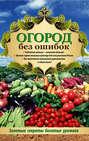 Электронная книга «Огород без ошибок. Золотые секреты богатых урожаев» – Татьяна Ситникова