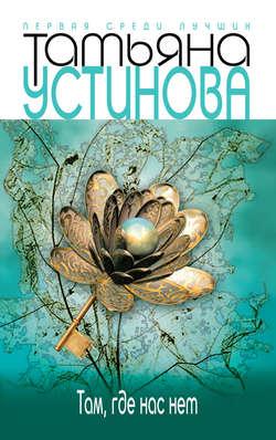 Электронная книга «Тверская, 8»