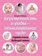 Беременность да разрешение от бремени – обыкновенное чудо. Первая журнал будущей мамы